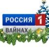 ГТРК Вайнах