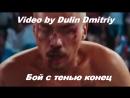 Видео от Дулина Дмитрия.Бой с тенью 3.Последний раунд.