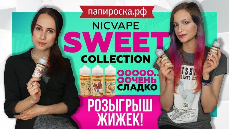 NicVape Sweet Collection   Ооооочень сладко 🍪