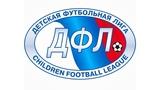 Жеребьевка финального этапа 25-го чемпионат Детской футбольной лиги