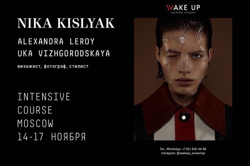 Ника Кисляк | Москва