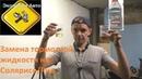 Замена и прокачка торомозной жидкости в автомобиле Хендай Солярис Киа Рио