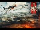 War Thunder НАСКИЛЛЕ НЕТ ДРУГИЕ БУТЫЛОЧНЫЕ ИЗДЕЛИЯ