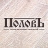 Cалон напольных покрытий «ПоловЪ»