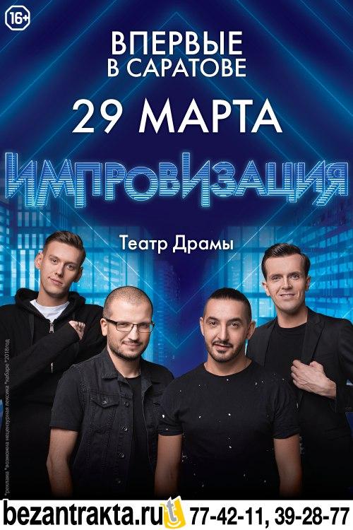 Афиша Саратов Шоу ИМПРОВИЗАЦИЯ в Саратове - 29 марта