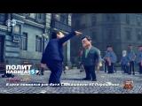 В сети появился рэп батл Саакашвили VS Порошенко