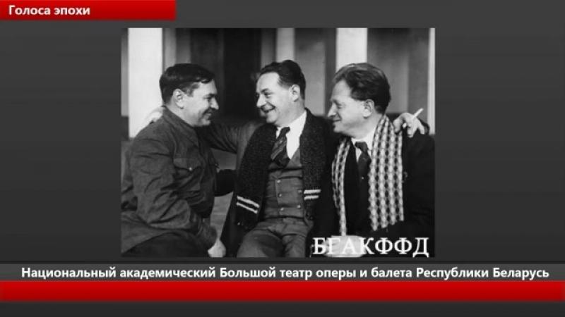 Бронислав Смольский об открытии театра. 1983 год