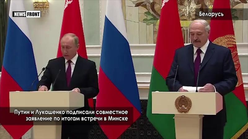 Путин и Лукашенко подписали совместное заявление по итогам встречи в Минске