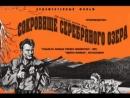1. Сокровище Серебряного озера (1962)