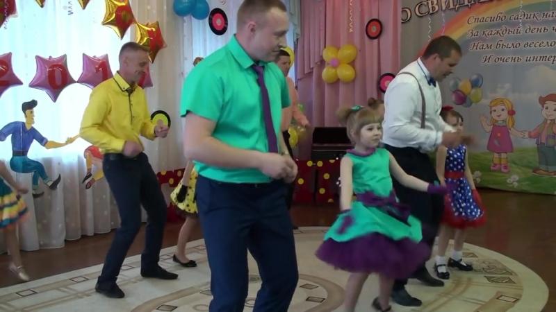 Лучший танец пап и дочек в детском саду