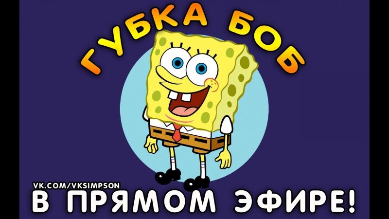 Губка Боб Квадратные Штаны в прямом эфире! 6-7 сезон (Спанч Боб Сквэ Пэнтс)