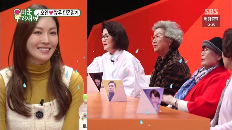 [ОТРЫВОК] 180114 Ким Со Ён — «Дневник мамы - мой гадкий утёнок» эпизод 70