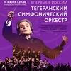 Иранская классическая музыка | Филармония 14.06
