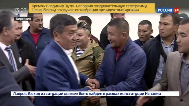 Новости на Россия 24 • Путин поздравил Жээнбекова с избранием президентом Киргизии