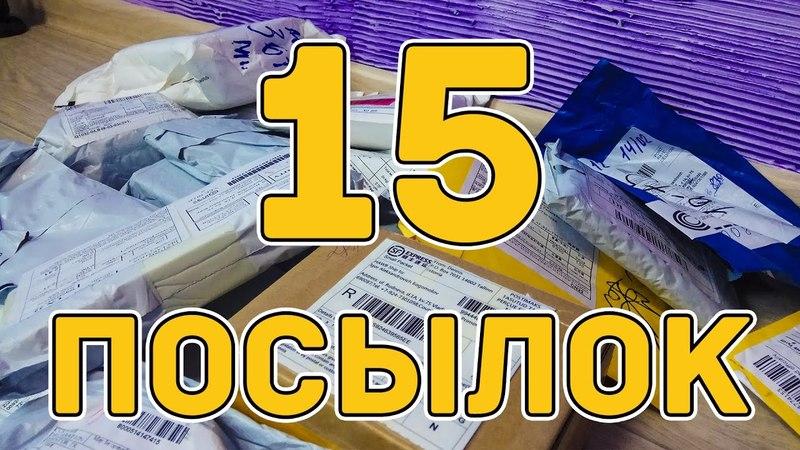 Распаковка посылок с алиэкспресс 2017. 15 крутых товаров из Китая. Крутые товары с али. конкурс