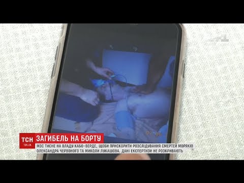 Українські дипломати отримали результати розтину тіл загиблих українських моряків