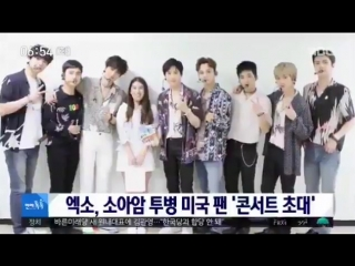EXO MBC Morning News tdy as they've invited their big fan,a 17 y.o.