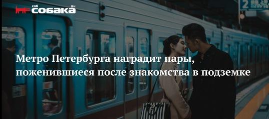 знакомства метро спб