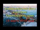 18 марта 2018 года. Знаменательные даты в истории Красноярского края.