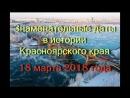 18 марта 2018 года Знаменательные даты в истории Красноярского края