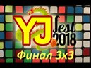 YJ Fest 2018 Финал 3х3