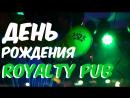 День рождения Poyalty Pub