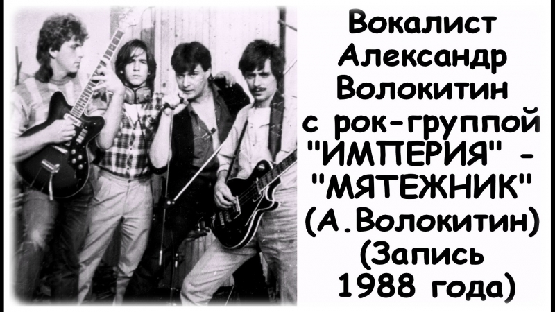 Вокалист Александр Волокитин с рок-группой ИМПЕРИЯ - МЯТЕЖНИК (А.Волокитин) (Запись 1988 года)