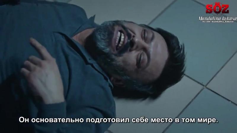 Отрывок с 41 серии сериала Обещание (Söz) с субтитрами