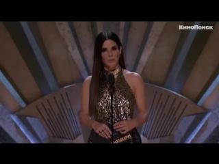 Сандра Буллок вручает статуэтку в номинации «Лучшая операторская работа» (русская озвучка)