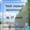 """""""Мой первый велопоход"""" (Луховицы - Коломна)"""