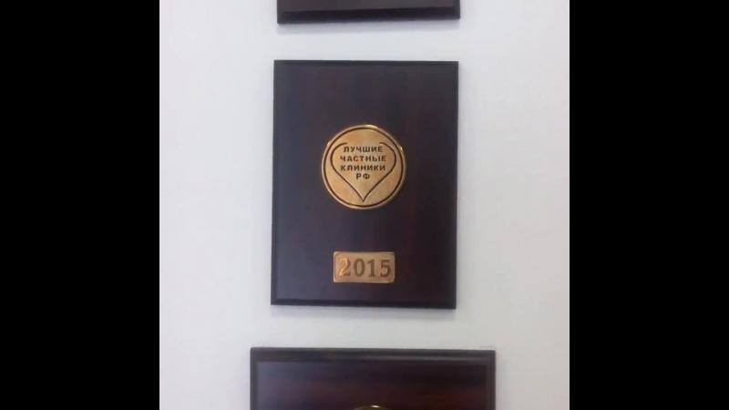 2015 год награда о лучшей частной клинике