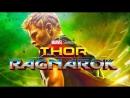 (Мыслю вслух ) Х/ф - Тор: Рагнарёк (Thor: Ragnarok) 2017(16)