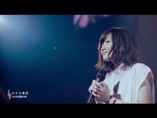 Momoka Ariyasu - Chiisana Yuuki / 有安杏果「小さな勇気」from「ココロノセンリツ ~feel a heartbeat~ Vol.1.5」