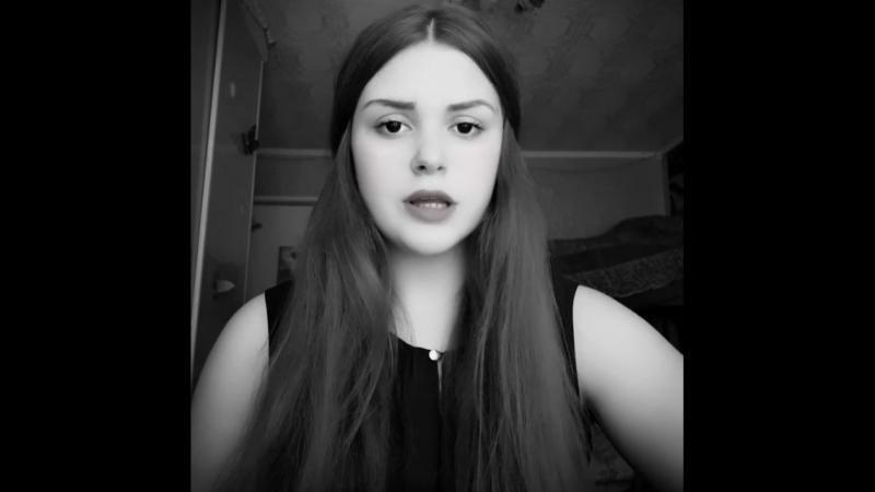 Не пишите девушкам стихов в исполнении Анна Дейнеко (г.Гатчина)