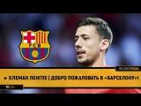 ● Клеман Ленгле | Добро пожаловать в «Барселону»!
