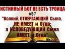 57 Всякий, отвергающий Сына, не имеет и Отца а исповедующий Сына имеет и Отца. Значение