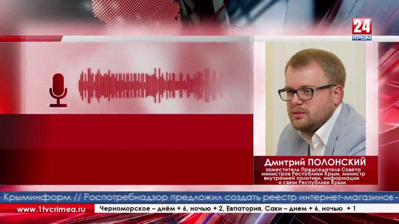 Д. Полонский: «Количество иностранцев, желающих увидеть реальное положение дел в Крыму, растёт в геометрической прогрессии» Инос