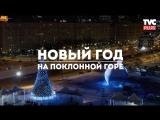 Новый год 2018 на Поклонной горе