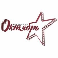 kinoteatr_october_tomsk