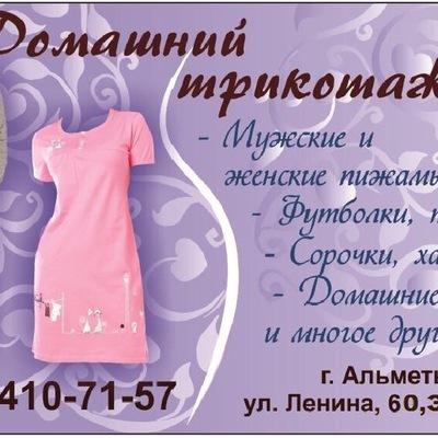 Альфия Хисамутдинова