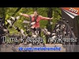 Путь к сердцу мужчины / 2013 (мелодрама)