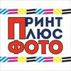 ПринтПлюсФото - Современный Цифровой Центр