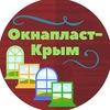 Завод ОКНАПЛАСТ-КРЫМ окна в Севастополе