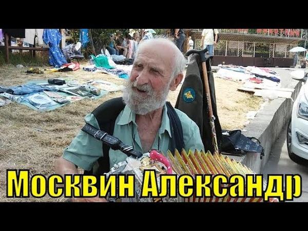 Что будет когда приходит Москвин Александр Александрович блошинка Сочи
