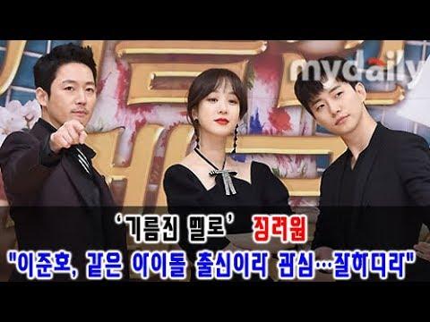 정려원(Jung Ryeo Won) 이준호(2PM Junho), 같은 아이돌 출신이라 관심…잘하더라 [MD동영상]