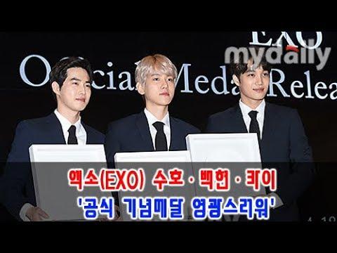 엑소(EXO) 수호(Suho)·백현(baekhyun)·카이(Kai) 공식 기념메달 영광스러워 [MD동영상]