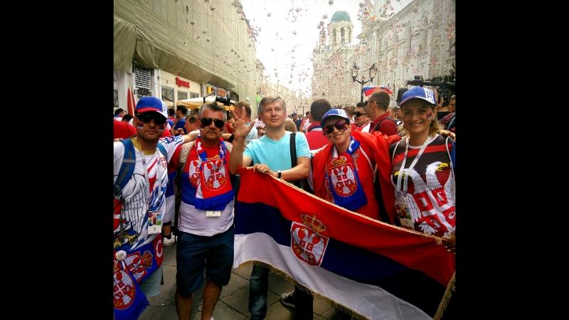 Напред, СРБИJA !