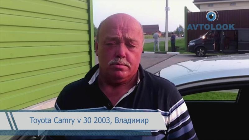 AVTOLOOK Видео Отзыв Владимир toyota camry v 30 2003г