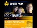 Приглашаем водителей на работу в Новороссийске на авто парка    Таксопарк «South Park» является официальным партнерам Яндекс.Так