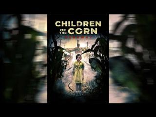Дети кукурузы: Беглянка / Children of the Corn: Runaway (2018)